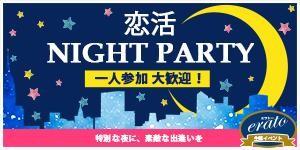 週末夜の恋活ナイトパーティ in水戸