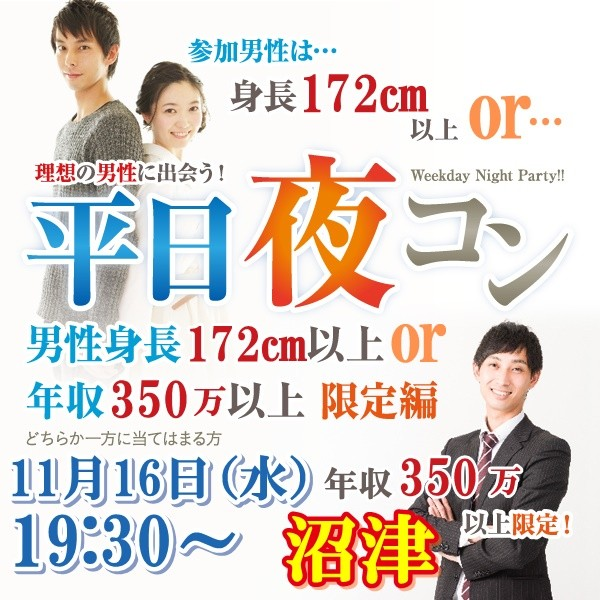 第1回 平日夜コン@沼津~高身長or高収入男子編