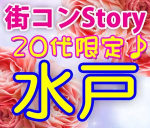 街コンStory20s 水戸 11.27