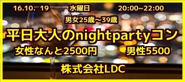 平日大人のnightpartyコン