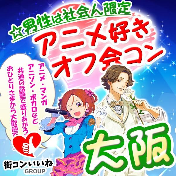 第5回 アニメ好きオフ会コンin大阪