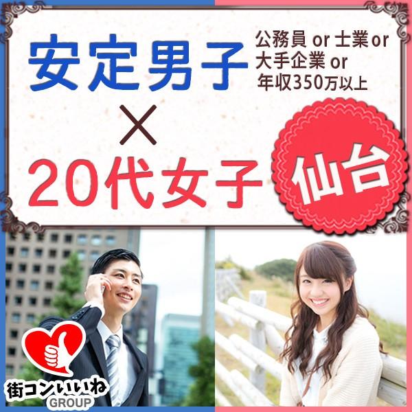安定男子×20代女子in仙台