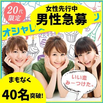 第50回 20's only オシャレコン@宇都宮