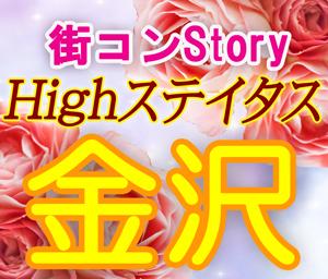 Storyステイタス 金沢 11.19