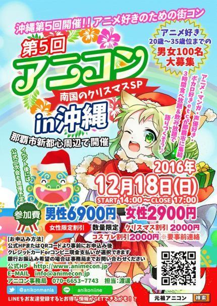 第5回 アニコンin沖縄クリスマスSP