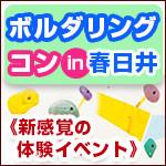 ボルダリングコンin春日井