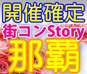 街コンStory in 那覇 10.16