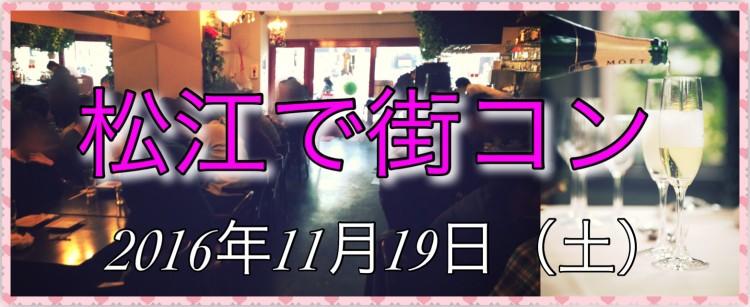 第15回 松江で街コン