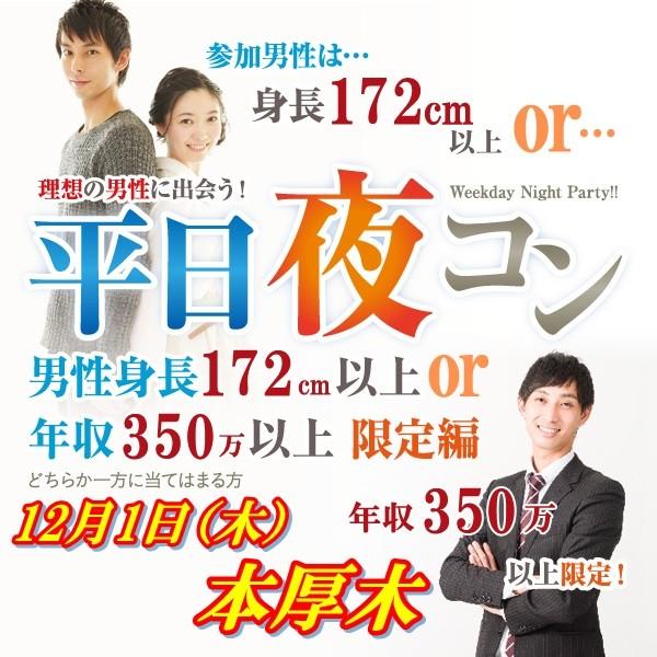 第2回 平日夜コン@本厚木~高身長or高収入男子