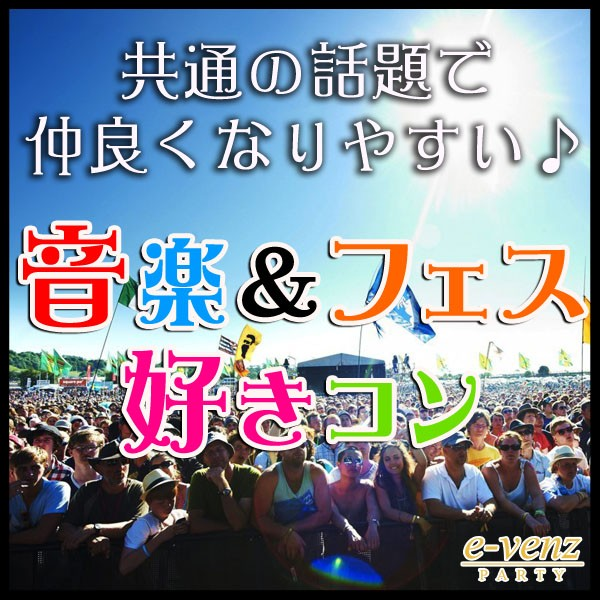 第13回 音楽好き&フェス好き限定♪千葉プチ街コン