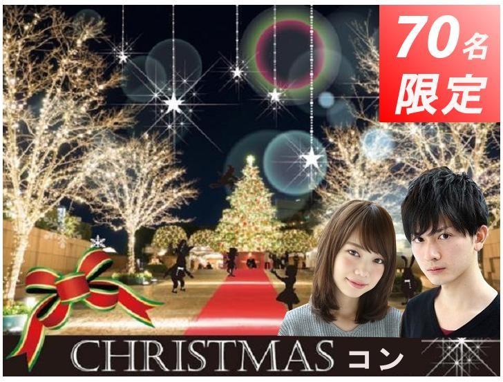 20代限定Christmasコンin盛岡