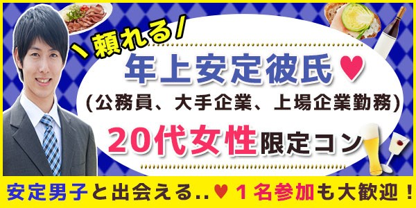 頼れる年上安定彼氏×20代女子コン@横浜