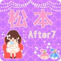 松本アフター7コン