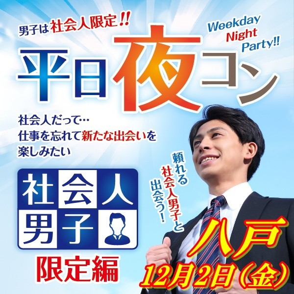 第2回 平日夜コン@八戸~社会人男子限定編~