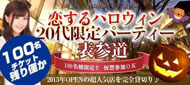 第12回 表参道大規模★20代限定恋活パーティー