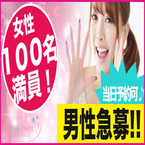 女性100名満員♂16名表参道コン