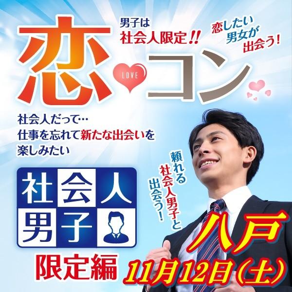 第2回 恋コン@八戸~社会人男子限定編~