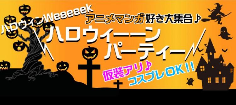 第1回 ハロウィンアニメマンガコン-前橋
