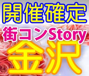 街コンStory in 金沢 10.16