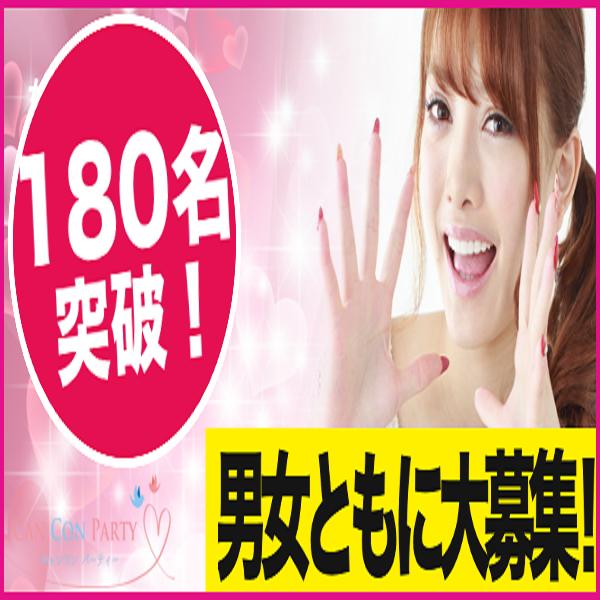 180名突破★男女大募集!!