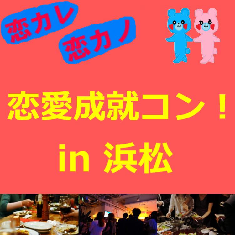 恋カレ恋カノ 恋愛成就コン!in 浜松