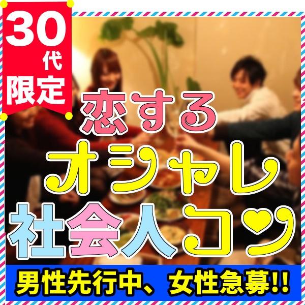 第46回 『社会人☆同世代』オシャレコン@仙台