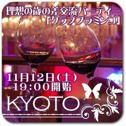 第8回 京都理想の歳の差パーティー