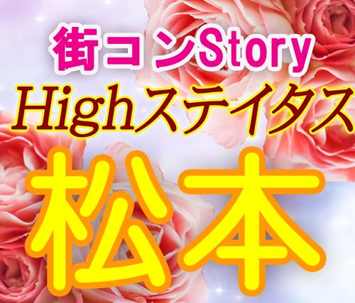 Storyステイタス 松本 11.3