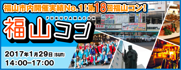 第18回 福山コン