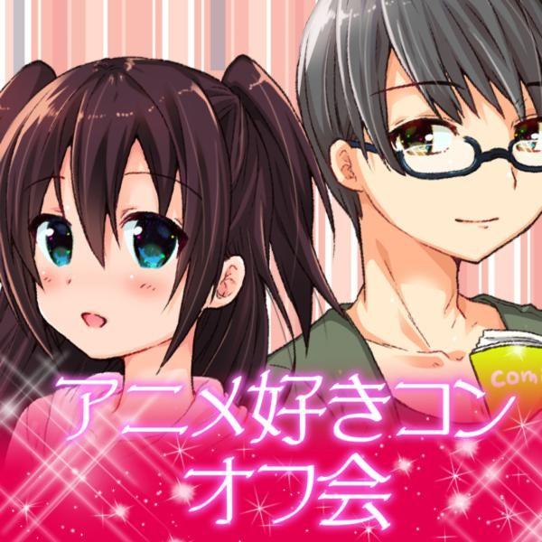 第13回 アニメ好きコンin北九州