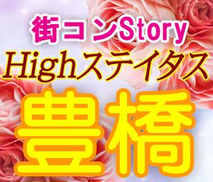 Storyステイタス 豊橋 11.23