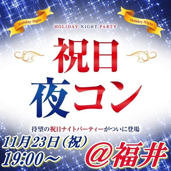 第1回 祝日夜コン@福井