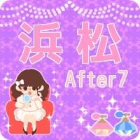 浜松アフター7コン