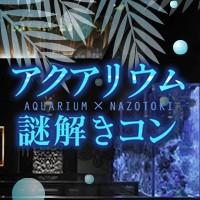 第123回 謎解きアクアリウムコンin青山