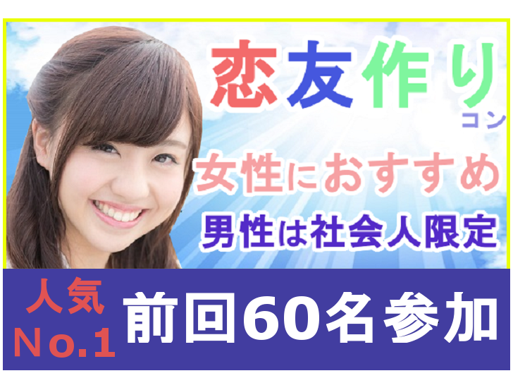 20代限定恋友作りコン in郡山
