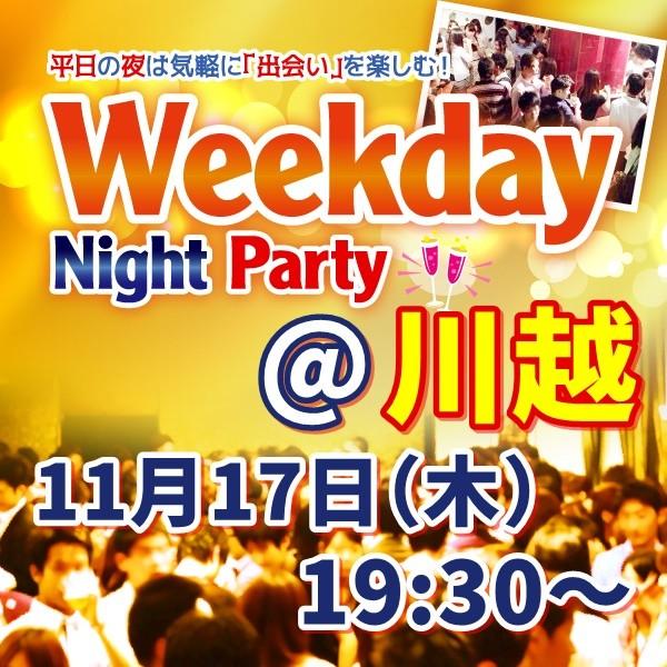 第1回 平日Night Party@川越