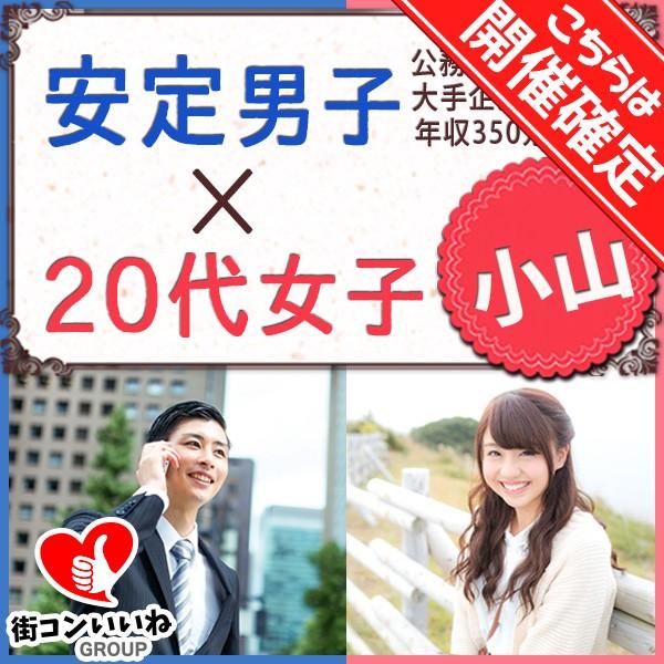 安定男子×20代女子in小山