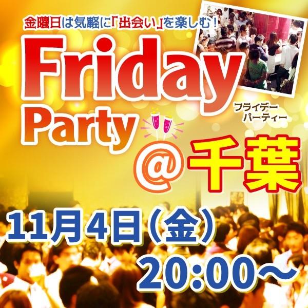 第1回 Friday Party@千葉