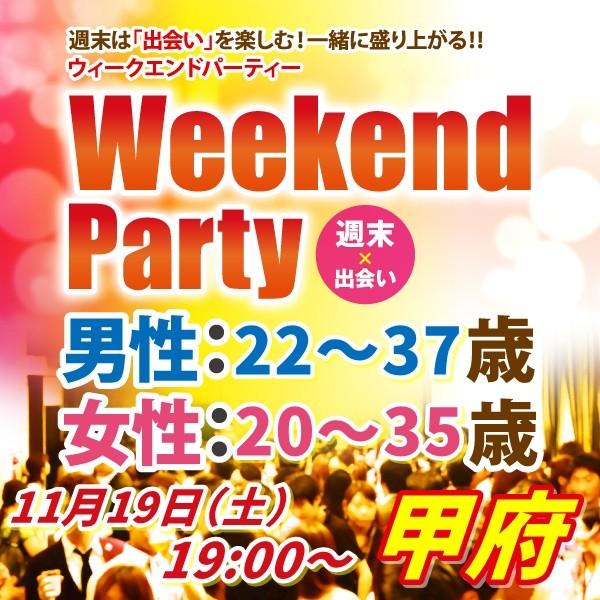 第1回 同世代de週末Party@甲府