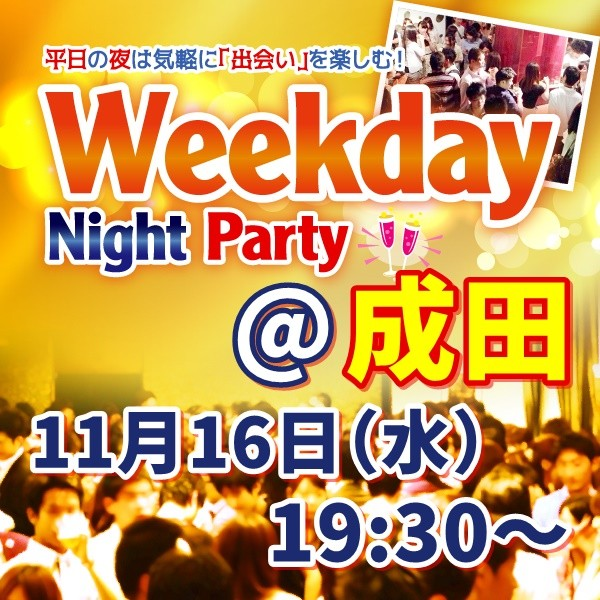 第1回 平日Night Party@成田