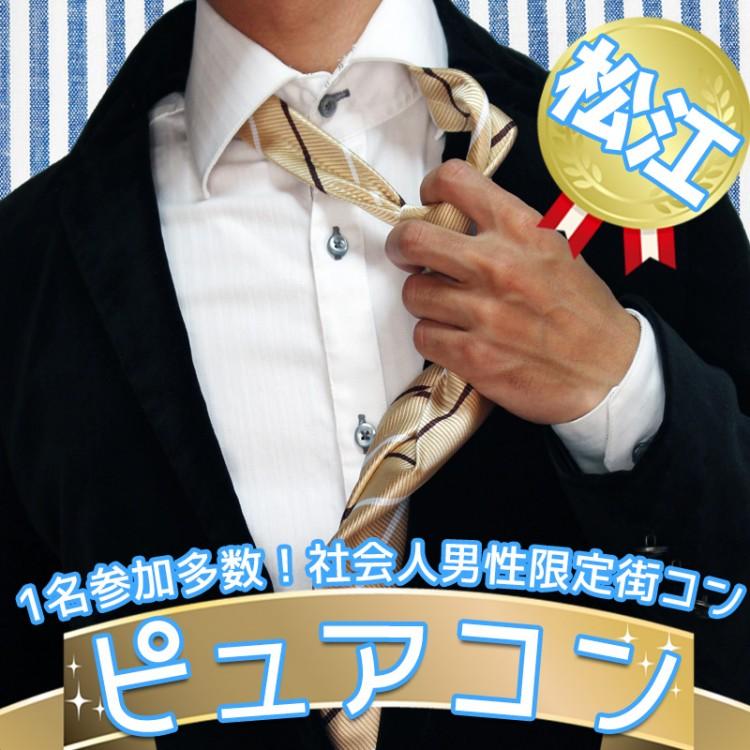 社会人男性限定ピュアコンin松江
