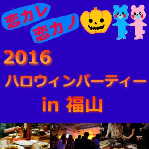 恋カレ恋カノハロウィンパーティーin福山