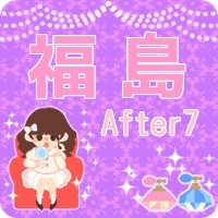 福島アフター7コン