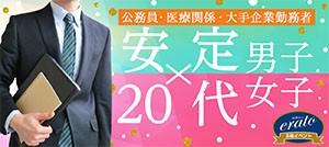 20代限定安定男子コン in 郡山
