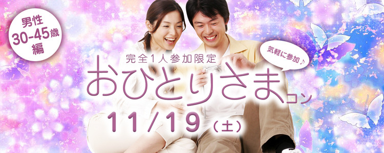 第284回 プチ街コンin新天地【1人参加限定編】
