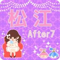 松江アフター7コン