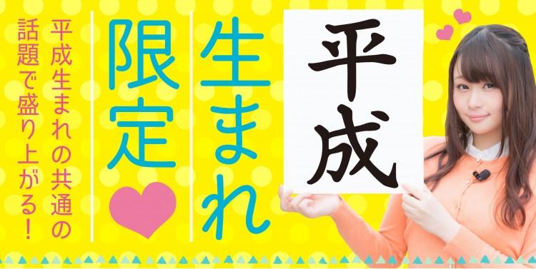 平成生まれ限定の超同世代コンin姫路