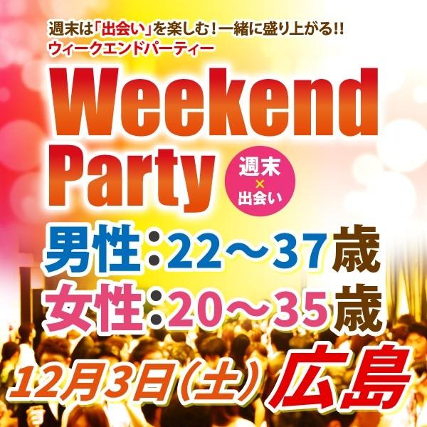 第1回 同世代週末パーティー@広島