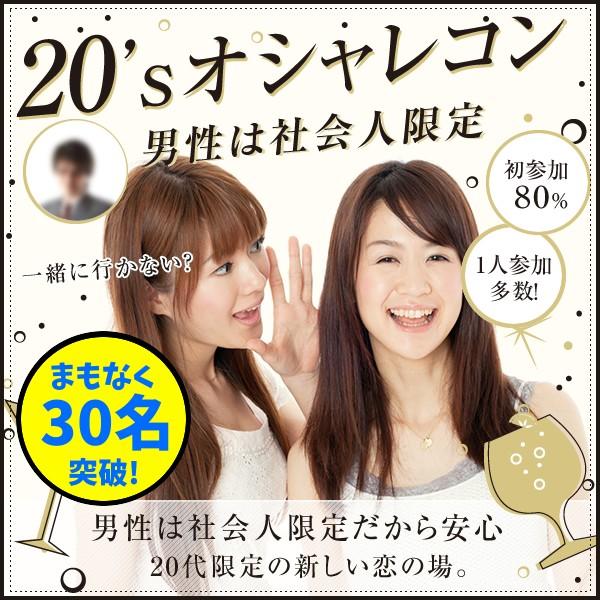 第41回 大卒社会人男子×20代女子コン@高崎