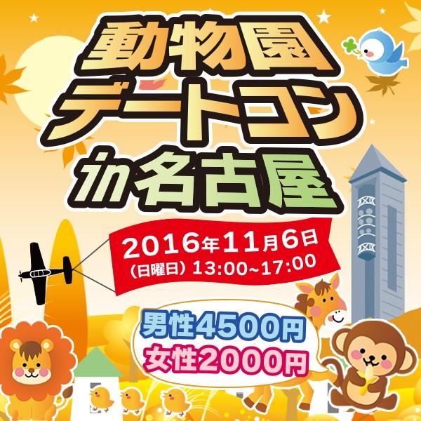 第6回 動物園デートコンin名古屋